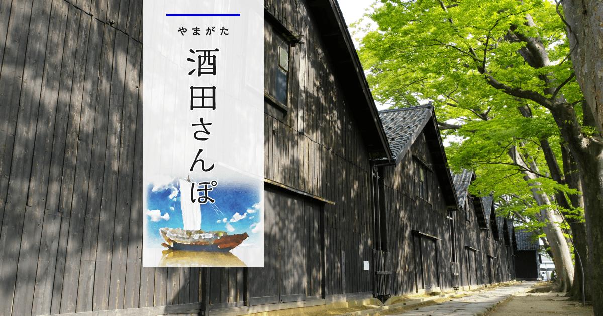 酒田さんぽ - 山形県酒田市の観光・旅行情報